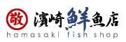 濱崎鮮魚店